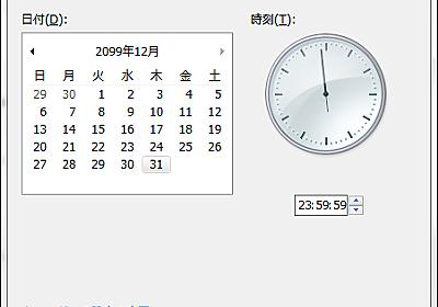 【絶対】PC の時計を 2099 年 12 月 31 日にしてはいけない【ダメ】 - satosystemsの日記