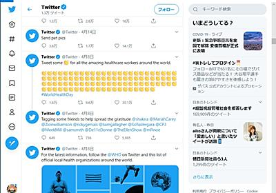Windows 10向け「Twitter」アプリにも新しいリプライ表示や返信可能なユーザーを限定するオプション - 窓の杜