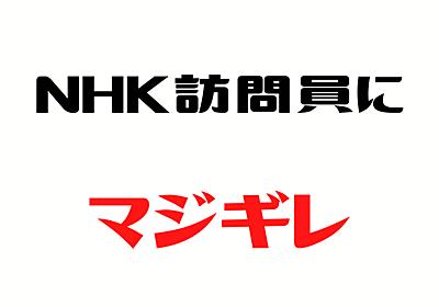 NHKの訪問契約にブチギレた話【受信料を払わずに済む断り方も紹介】 - 人生逆転のマレーシア留学