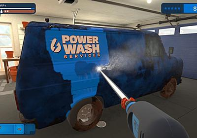 高圧洗浄機シミュレーター『PowerWash Simulator』が日本語対応発表。憧れるけど家では使いにくい、そんな不満に答えるゲームが日本語でも楽しめる
