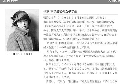 【北村兼子】「肉体は売る時があっても学問は売りたくない」 | 花束書房