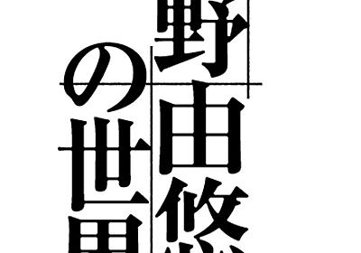 「富野由悠季の世界」6月より全国を巡回「『概念の展示』は不可能なのだが…」(コメントあり) - コミックナタリー
