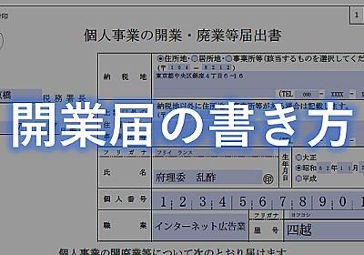 開業届の書き方【見本例】 - 個人事業主の教科書