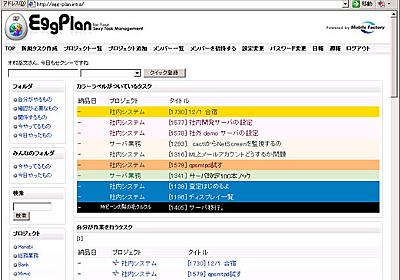 """""""社内IRC""""を駆使するエンジニアの仕事術とは――モバイルファクトリー・松野徳大さん - ITmedia エンタープライズ"""