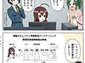 アカネちゃん、JVNに謝辞が載る:こうしす! こちら京姫鉄道 広報部システム課 @IT支線(17) - @IT