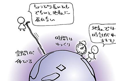一般相対性理論を超わかりやすく解説します 物理の4大定数 小谷太郎 - 幻冬舎plus