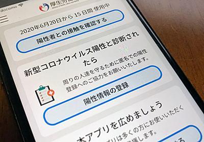 接触確認アプリ「6割普及は正直かなり厳しい」、有識者委員が語る | 日経クロステック(xTECH)