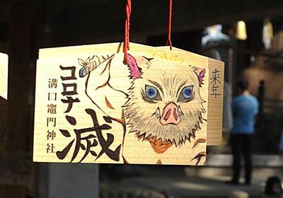 鬼滅の刃、新たな〝風習〟まで生み出す 九州で広がる「三社参り」