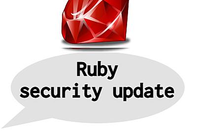 Ruby 2.5.2/2.4.5/2.3.8リリース(脆弱性修正)