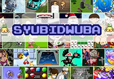 しゅびどぅば-趣味の場- | CGIやFlashなどのゲームを無料で遊べるサイトです
