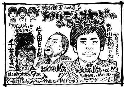 角川映画は日本映画をどう変えたのか:日経ビジネス電子版