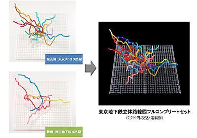 バンダイ、「東京地下鉄立体路線図 フルコンプリートセット」受注開始。東京メトロ9路線、都営地下鉄4路線のガシャポン