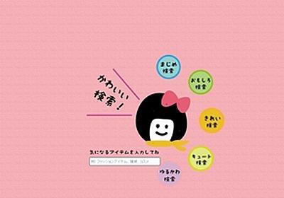 Googleに負けないものを作りたい――女子大生が挑む日本独自の「かわいい検索」 - ねとらぼ