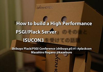 『How to build a High Performance PSGI/Plack Server』のその後と ISUCON3を受けての…