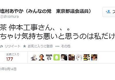 痛いニュース(ノ∀`) : 塩村文夏議員「加藤茶 仲本工事さん、ぶっちゃけ気持ち悪い」…過去のツイートが炎上 - ライブドアブログ