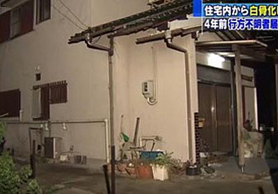 痛いニュース(ノ∀`) : 5年前に行方不明になった兄が自室から白骨遺体で見つかる 同居の妹が発見 愛知・春日井 - ライブドアブログ