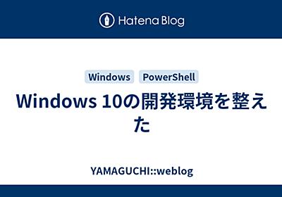 Windows 10の開発環境を整えた - YAMAGUCHI::weblog