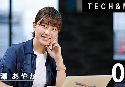池澤あやかさんがテクノロジーの出会いを語る──プログラミング合宿に飛び込んで、自分を鍛えた学生時代 - sight 次世代を生み出すテクノロジーの視点