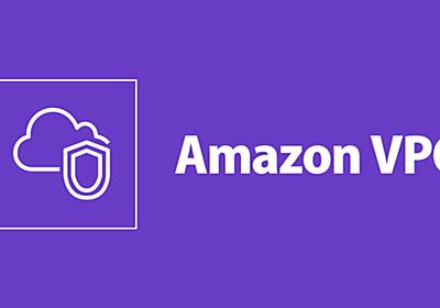 Amazon VPC設計時に気をつけたい基本の5のこと | DevelopersIO