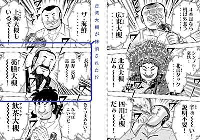 """""""チャイナリスク""""、日本漫画も。『ハンチョウ』で「台湾大槻」排除抹消… - INVISIBLE D. ーQUIET & COLORFUL PLACE-"""