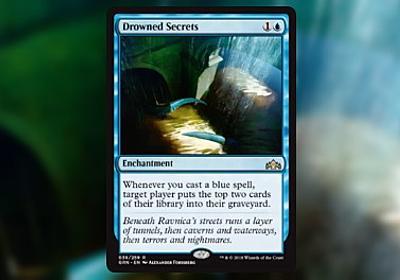 『ラヴニカのギルド』スポイラー:青の呪文を唱えるたびにライブラリーを削るエンチャント | イゼ速。:Izzet MTG News Flash