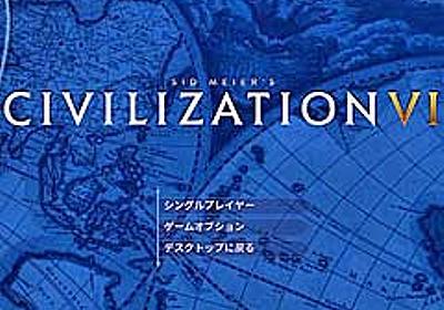揺らぐ世界を進む文明の旅路。「シドマイヤーズ シヴィライゼーション VI」のプレイインプレッションをお届け - 4Gamer.net