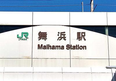 鉄道ファンもびっくり? 京葉線「舞浜」駅の地名に新説登場、一体どちらが正しいのか | アーバン ライフ メトロ - URBAN LIFE METRO - ULM