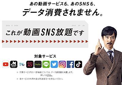 動画SNS放題「ウルトラギガモンスター+」、TwitterとTikTokもカウントフリーに - ITmedia NEWS