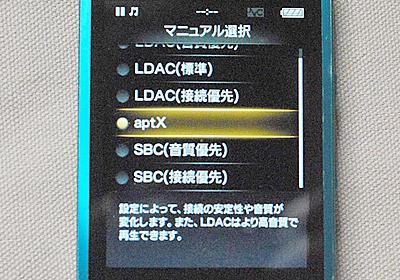 【藤本健のDigital Audio Laboratory】BluetoothのaptX音質を再び検証。SBCとの違いを波形で比べた-AV Watch