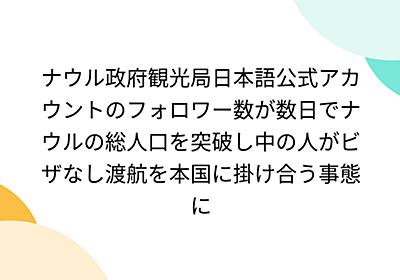 ナウル政府観光局日本語公式アカウントのフォロワーが数日でナウルの総人口を突破し中の人がビザなし渡航を本国に掛け合う事態に