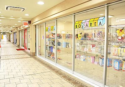 阪神大震災:復興へ、神戸市支援 アニメ商店街の危機 運営会社、出店者に未払い - 毎日新聞