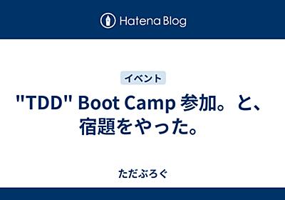 """TDD"" Boot Camp 参加。と、宿題をやった。 - ただぶろぐ"