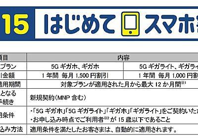 NTTドコモ、15歳以下が対象の毎月最大1500円割引「U15はじめてスマホ割」   phablet.jp (ファブレット.jp)