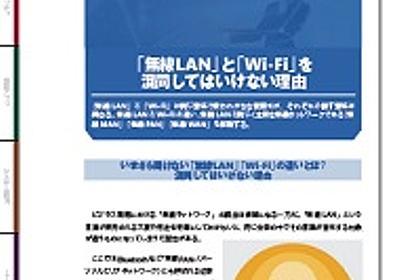 「無線LAN」と「Wi-Fi」を混同してはいけない理由:プレミアムコンテンツ - ITmedia エンタープライズ