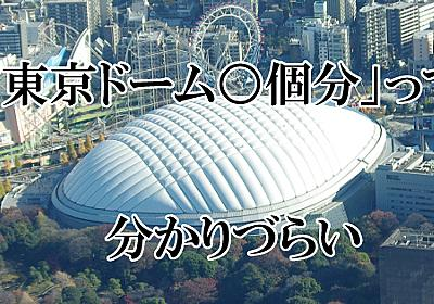 「東京ドーム○個分」が分かりづら過ぎるので、新しい例えを考えたい - ねとらぼ