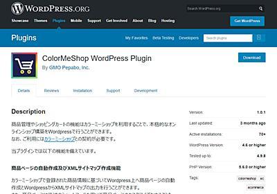カラーミーショップのWordPressプラグインの機能と使い方を解説します | naeco.jp