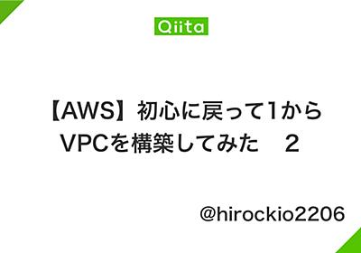 【AWS】初心に戻って1からVPCを構築してみた 2 - Qiita