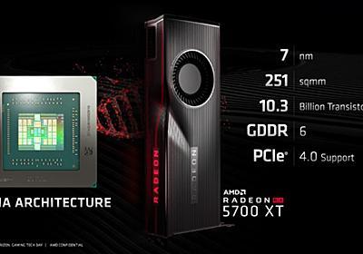 【後藤弘茂のWeekly海外ニュース】7nmプロセスで2GHz近いクロックのGPU「Radeon RX 5700」のアーキテクチャ - PC Watch