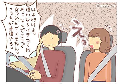 『運転中によくある(?)傾向』の話 - 描かずにはいられない日記