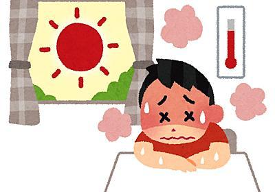 「昔はエアコンがなくても大丈夫だったのは今より気温が低かったから」は本当か 日本気象協会に聞いた - ねとらぼ