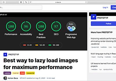 画像の遅延読み込みにloading属性とJavaScriptを併用した最大限のパフォーマンスを発揮させる実装方法 | コリス
