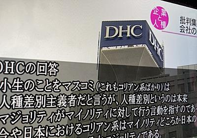 「NHKは日本の敵です」DHC会長が声明、在日コリアンへの「差別的表現」報道に反論