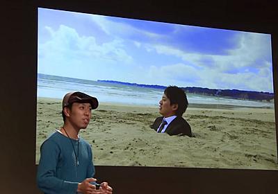 なぜ社長を砂浜に埋めたのか? LIG副社長がTEDxで語った、「好きから生まれるファンのつくりかた」 - ログミーBiz