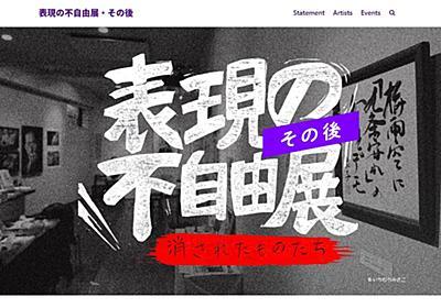 津田大介氏は「表現の不自由展」で何を目指したのか 開幕前に語っていた「企画意図」 : J-CASTニュース