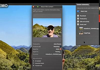 Photoshopに「ディープフェイク」防止機能 編集履歴などを記録、後から確認可能に - ITmedia NEWS