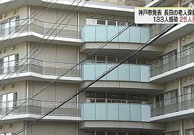 神戸 介護老人施設でクラスター 入所者ら133人感染 25人死亡 | 新型コロナ 国内感染者数 | NHKニュース
