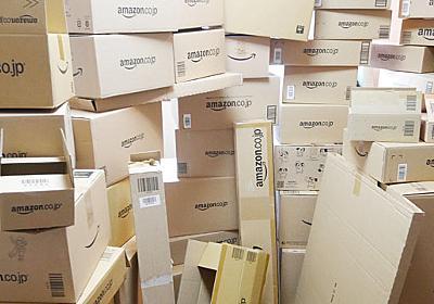 箱、箱、箱! Amazon箱コレクターの日常 :: デイリーポータルZ