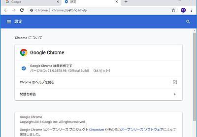 「Google Chrome」のPDF表示機能に脆弱性 ~修正版が公開 - 窓の杜