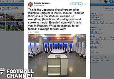 日本代表、ドレッシングルームを掃除して「ありがとう」。ロシア語の書き置き残して去る【ロシアW杯】  |  フットボールチャンネル