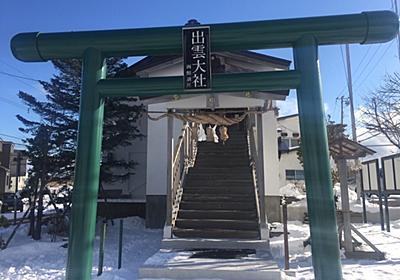 神社の日 少彦名神 スクナヒコナ - kemoxxxxxの日記